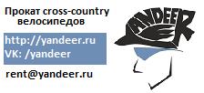 banner_yandeer_small